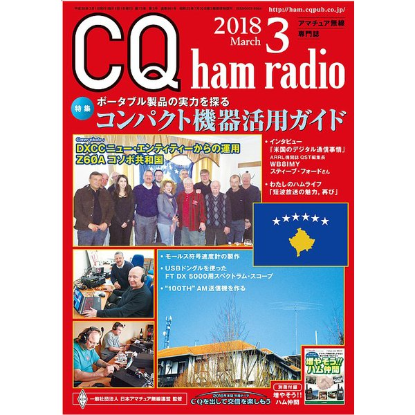 CQ ham radio (ハムラジオ) 2018年 03月号 [雑誌]