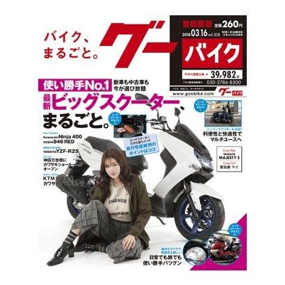 グーバイク首都圏版 2018年 3/16号 [雑誌]