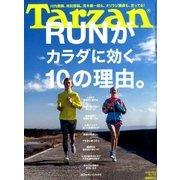 Tarzan (ターザン) 2018年 2/22号 [雑誌]