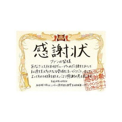 AKB48/AKB48グループ感謝祭~ランクインコンサート・ランク外コンサート [DVD]