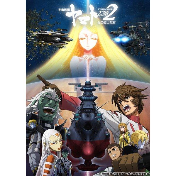 宇宙戦艦ヤマト2202 愛の戦士たち 5 [Blu-ray Disc]