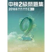 中検2級問題集〈2018年版〉 [単行本]