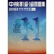 中検準1級・1級問題集〈2018年版〉第91回~第93回 [単行本]