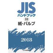 JISハンドブック 2018-32 [単行本]