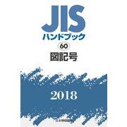 JISハンドブック 2018-60 [単行本]