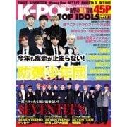 K-POP TOP IDOLS vol.8 (OAKMOOK-627) [ムックその他]