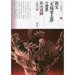 国宝「火焔型土器」の世界 笹山遺跡(シリーズ「遺跡を学ぶ」〈124〉) [単行本]