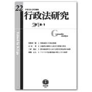 行政法研究〈第22号〉 [全集叢書]