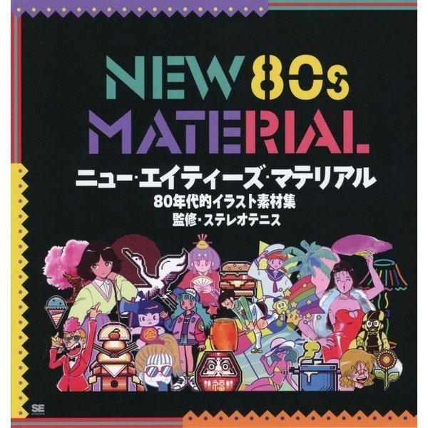 NEW 80s MATERIAL―80年代的イラスト素材集 [単行本]