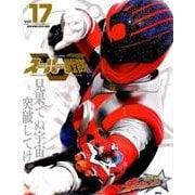 スーパー戦隊Official Mook21世紀 vol.17(講談社シリーズMOOK) [ムックその他]