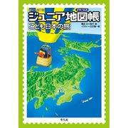 ジュニア地図帳(アトラス) こども日本の旅 新訂第7版 [単行本]