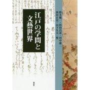 江戸の学問と文藝世界 [単行本]