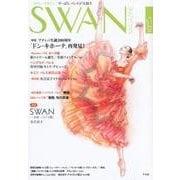 SWAN MAGAZINE Vol.51(2018春号) [単行本]