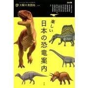 楽しい日本の恐竜案内(別冊太陽 太陽の地図帖 35) [ムックその他]