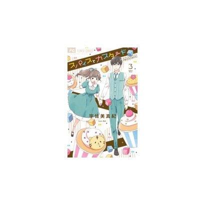 スパイスとカスタード<3>(フラワーコミックス) [コミック]