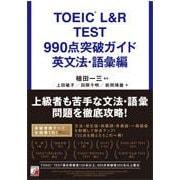 TOEIC L&R TEST 990点突破ガイド 英文法・語彙編(アスカカルチャー) [単行本]