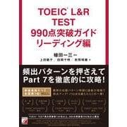 TOEIC L&R TEST 990点突破ガイド リーディング編(アスカカルチャー) [単行本]