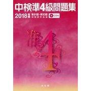 中検準4級問題集〈2018年版〉第91回~第93回 [単行本]