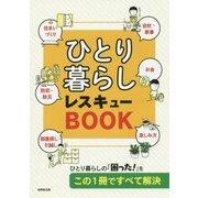 ひとり暮らしレスキューBOOK [単行本]