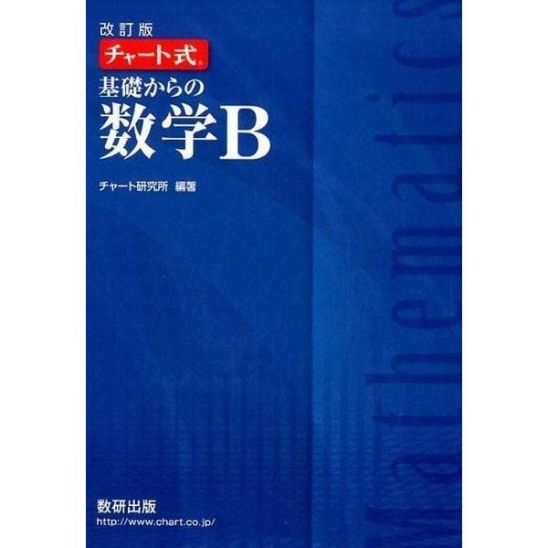 チャート式基礎からの数学B [単行本]