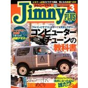 jimny plus (ジムニー・プラス) 2018年 03月号 [雑誌]