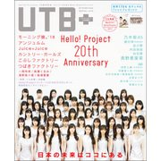 UTB+ 2018年 03月号 [雑誌]