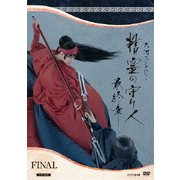 精霊の守り人 最終章 DVD-BOX