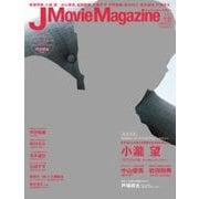 J Movie Magazine(ジェイムービーマガジン) Vol.32 [ムック・その他]