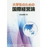 大学生のための国際経営論 [単行本]