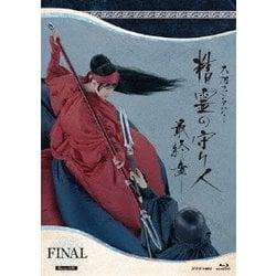 精霊の守り人 最終章 Blu-ray BOX [Blu-ray Disc]