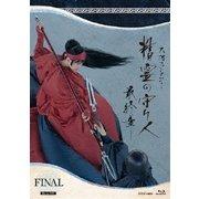 精霊の守り人 最終章 Blu-ray BOX