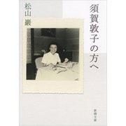 須賀敦子の方へ(新潮文庫) [文庫]