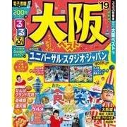 るるぶ大阪ベスト'19 [ムック・その他]