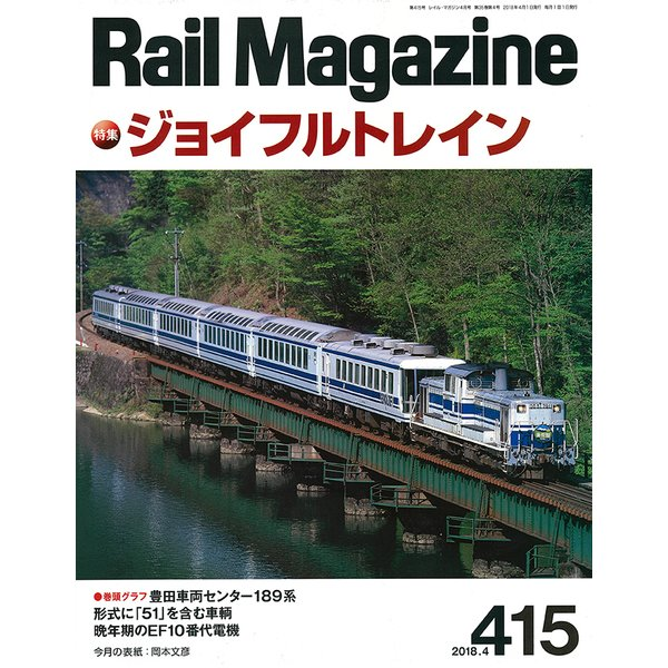 Rail Magazine (レイルマガジン) 2018年 04月号 [雑誌]