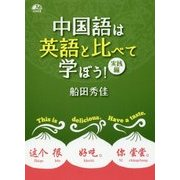 中国語は英語と比べて学ぼう!実践編 [単行本]