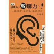 傾聴力を敬聴力へ!―心に届く言葉で、自分の想いを伝えるために 新版 [単行本]