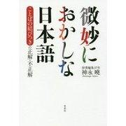 微妙におかしな日本語―ことばの結びつきの正解・不正解 [単行本]