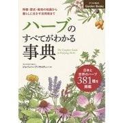 ハーブのすべてがわかる事典(Garden Books) [単行本]