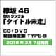 欅坂46/ガラスを割れ!