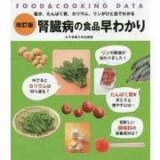 腎臓病の食品早わかり―FOOD & COOKING DATA 改訂版 [単行本]
