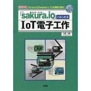 「sakura.io」ではじめるIoT電子工作(I・O BOOKS) [単行本]