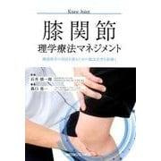 膝関節理学療法マネジメント-機能障害の原因を探るための臨床思考を紐解く [全集叢書]