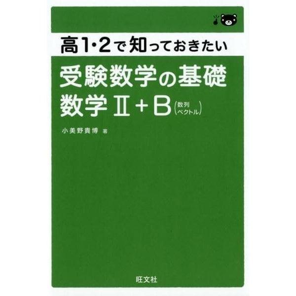 高1・2で知っておきたい 受験数学の基礎 数学Ⅱ+B [全集叢書]
