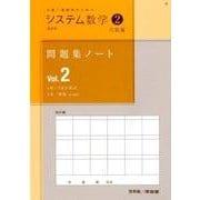 システム数学2問題集ノート 代数編 Vol.2 改訂版-中高一貫教育のための [全集叢書]