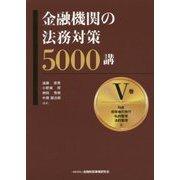 金融機関の法務対策5000講〈5巻〉回収・担保権の実行・私的整理・法的整理編 [単行本]