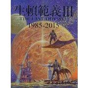 生頼範義〈3〉THE LAST ODYSSEY―1985-2015 [単行本]