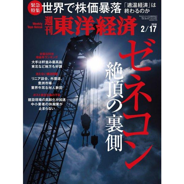週刊 東洋経済 2018年 2/17号 [雑誌]