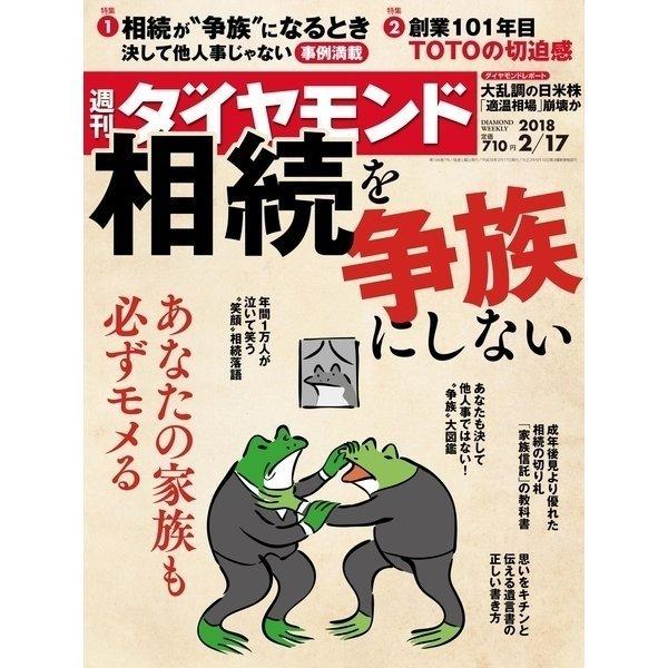 週刊 ダイヤモンド 2018年 2/17号 [雑誌]