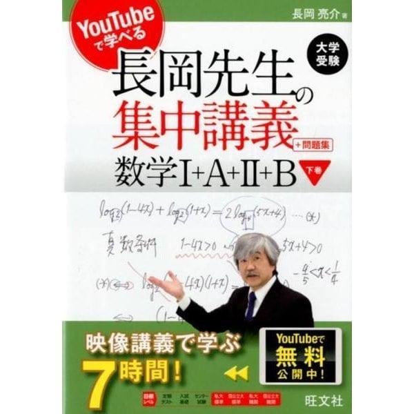YouTubeで学べる長岡先生の集中講義+問題集 数学I+A+II+B下巻(YouTubeで学べる) [全集叢書]