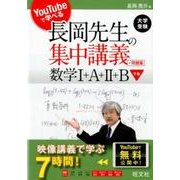 YouTubeで学べる長岡先生の集中講義+問題集数学1+A+ [全集叢書]